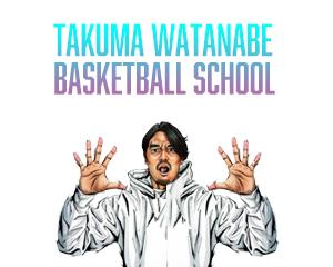 渡邉拓馬バスケットボールスクール