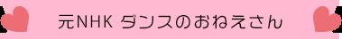 元NHKのおねえさん