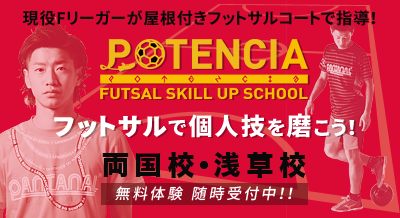 POTENCIA(ポテンシア) フットサルで個人技を磨こう!