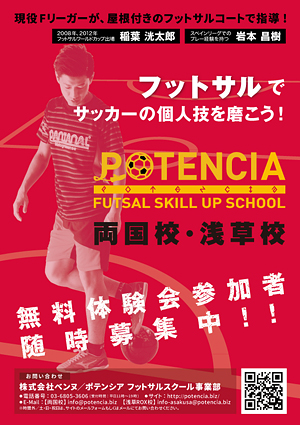 サッカー・フットサルスクール  POTENCIA