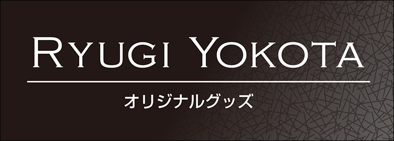 RYUGI YOKOTA オリジナルグッズ
