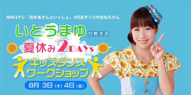 「いとうまゆ 夏休み2days キッズダンス ワークショップ」