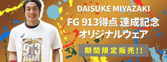宮﨑大輔 フィールドゴール913得点達成記念ウェア