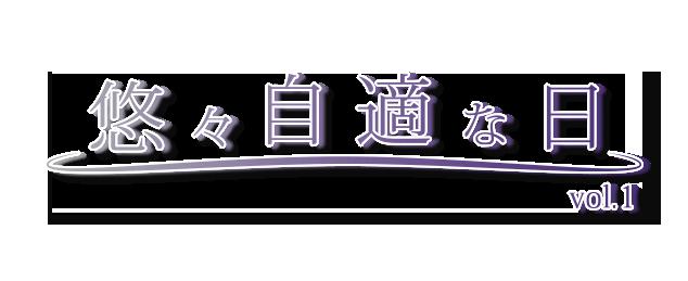 晴田悠加企画ライブ「悠々自適な日 vol.1」