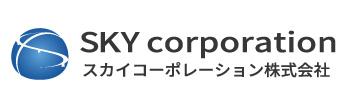 Skyコーポレーション
