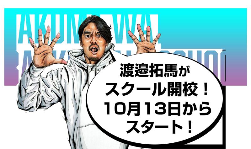 渡邊拓馬がスクール開校!10月13日からスタート!