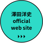 澤田洋史 official web site