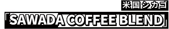 米国シカゴ「SAWADA COFFEE BLEND」